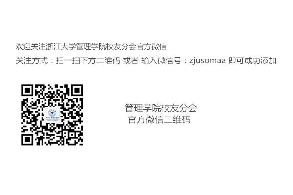 官网文末求关注_新闻后缀(管院校友分会二维码-关注)00.jpg